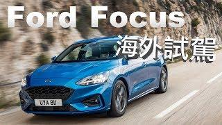 萬眾矚目 全方位升級 Ford New Focus 法國尼斯試駕