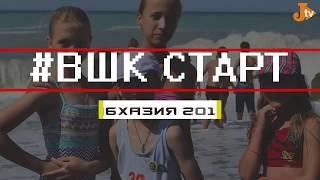 видео Детские лагеря Абхазии