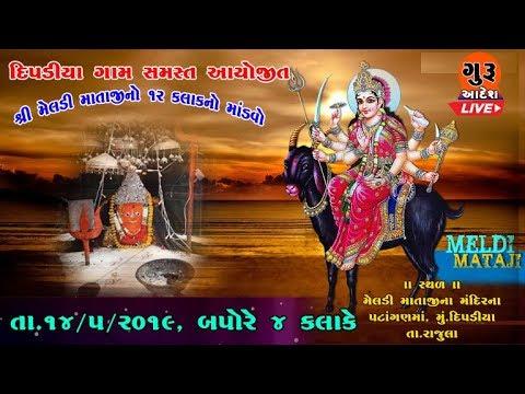 Shree Meldi Mataji No Navrango Mandvo Live Dipadiya ( Rajula) Live By Guruaadesh Channel