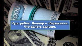 Смотреть видео Курс рубля. Доллар и сбережения. Что делать дальше. онлайн