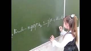 Фрагмент урока русского языка.Диктант для друга.