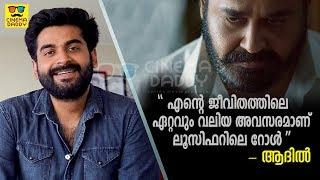 Adil Ibrahim Talks About Lucifer#LTalks   Mohanlal   Prithviraj Sukumaran   Manju Warrier