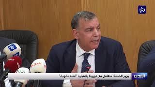 """الجامعات الأردنية تستعد لتطبيق """"التعليم عن بعد"""" بسبب كورونا - (8/3/2020)"""