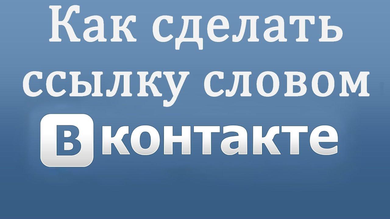 Как сделать ссылку в ВК (Вконтакте) словом на человека или группу?