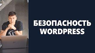 нАСТРОЙКА БЕЗОПАСНОСТИ WORDPRESS  Курс по WORDPRESS  Евгений Попов