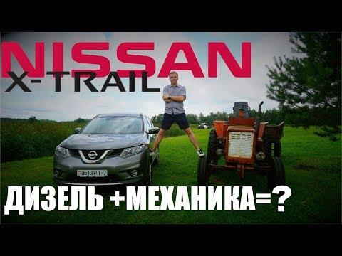 НИССАН С ПЛАМЕННЫМ СЕРДЦЕМ | ДИЗЕЛЬНЫЙ  ДВИГАТЕЛЬ NISSAN X-TRAIL