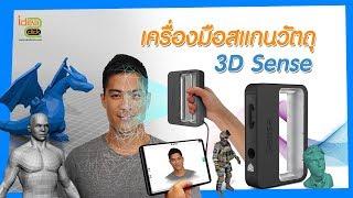 สาธิตการใช้งาน เครื่องสแกนเนอร์ 3มิติ (Sense 3D scanner) By Idea2Click