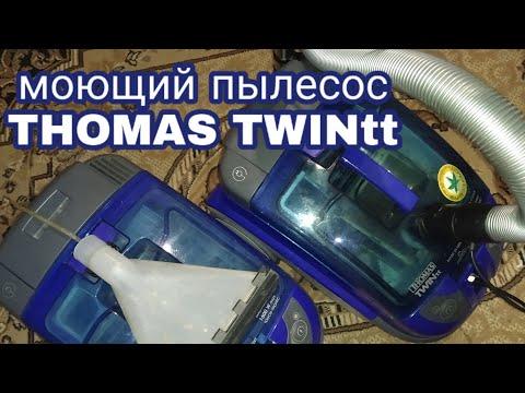Обзор моющего пылесоса с аквафильтром THOMAS TWINtt