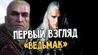 «Ведьмак» - Первый взгляд на Генри Кавилла в роли Ведьмака от Netflix