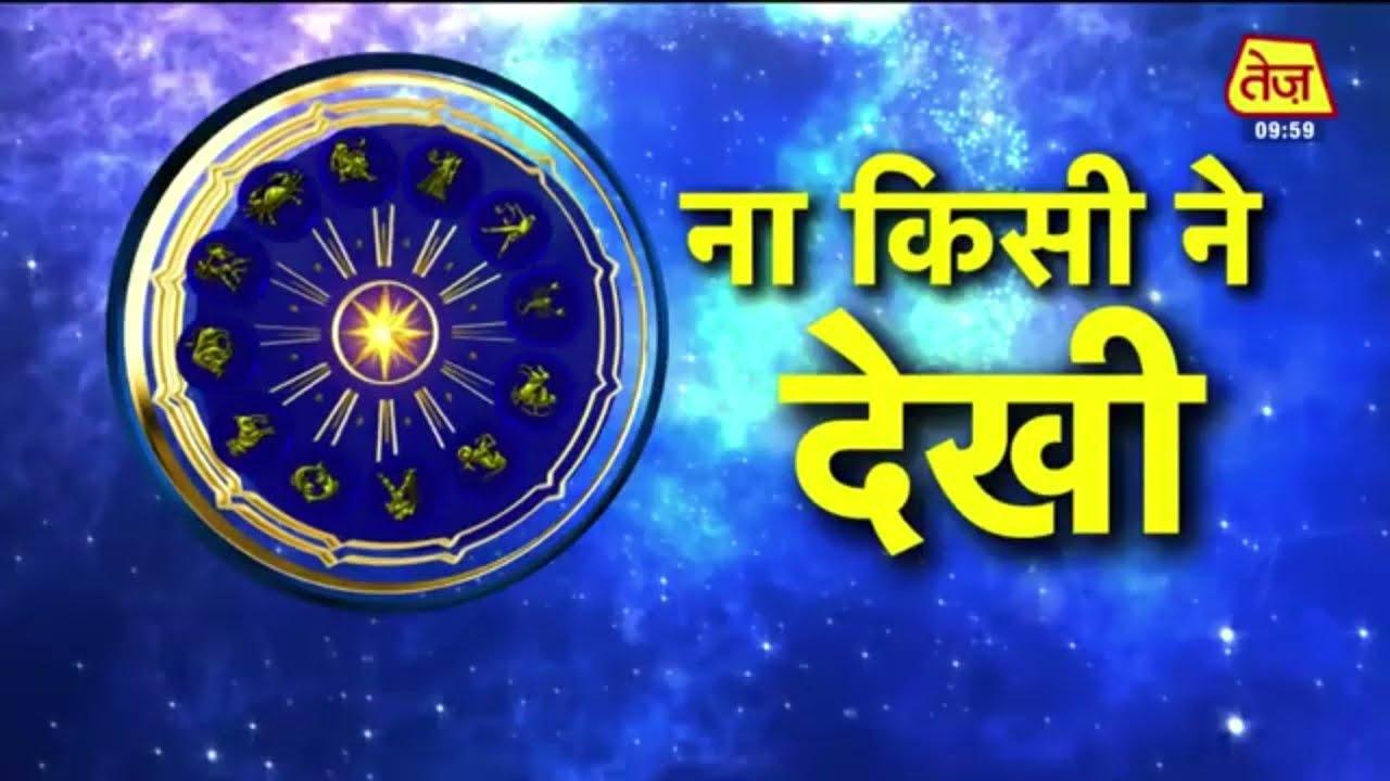 Astro Chaal Chakra: सावन में कुंडली के शाप का नाश !  Daily Horoscope | Shailendra Pandey | 3 August