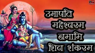Shiv Stuti - Umapati Maheshvaram Namami Shiv Shankaram || Popular Shiva Song ||