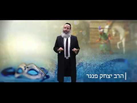 """3 נקודות למחשבה הרב יצחק פנגר שליט""""א"""
