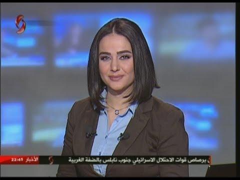 الساعة الإخبارية العاشرة مساء 23/1/2018 رانيا عثمان