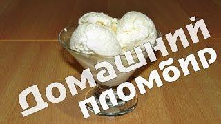 Домашнее мороженое: пломбир в домашних условиях на сливках