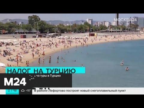 Как изменятся цены на туры в Турцию в 2020 году - Москва 24