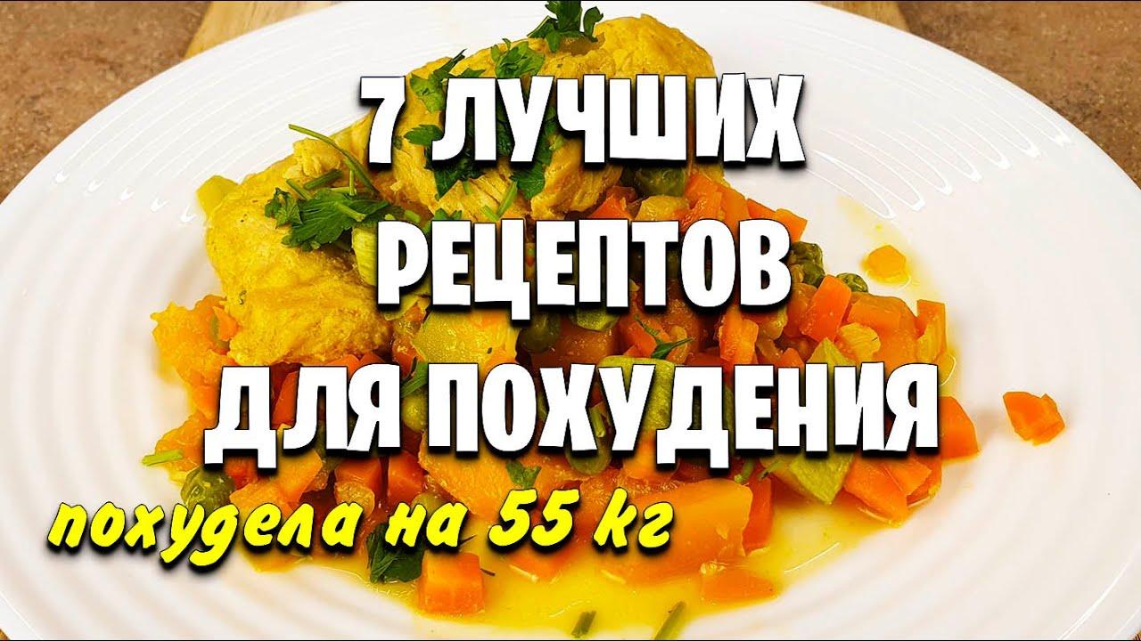 -55 кг! 7 Быстрых Ужинов Для Похудения! Просто, Вкусно и Доступно! мария мироневич рецепты