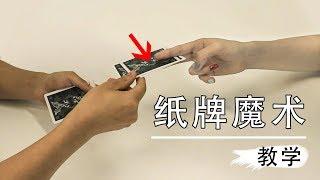 必備紙牌魔術教學:找出美女選的牌,原來如此簡單!丨盗心StealerTV