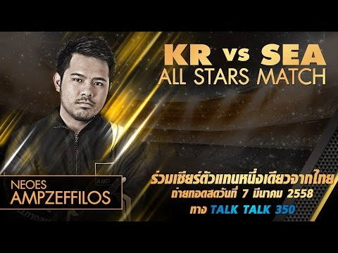 FIFA ONLINE 3 CHAMPIONSHIP 2015 KR vs SEA All Stars Match