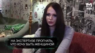 Зек - Трансвестит