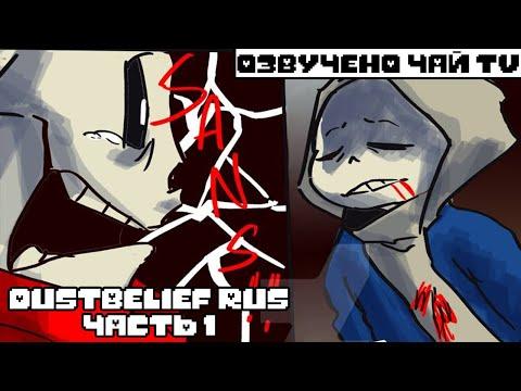 DustBelief RUS (undertale Comic Dub) (Андертейл комикс)