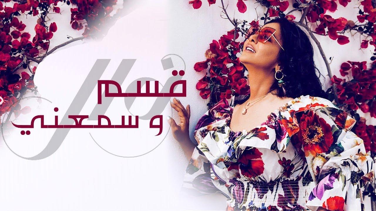 قسم وسمّعني | نوال الكويتيه (حصرياً بالكلمات)  2019