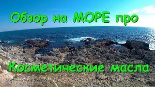 Обзор про косметические масла например))