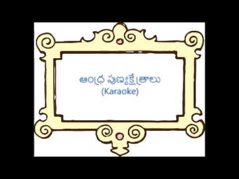 ఆంధ్ర పుణ్యక్షేత్రాలు (Andhra Punya Kshetralu) Karaoke