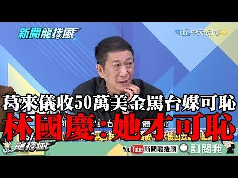 【精彩】收50萬美金幫蔡英文出氣?葛來儀憑什麼罵台媒可恥? 林國慶嗆:她才可恥!