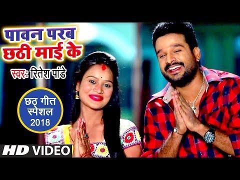 #Ritesh Pandey का सबसे HIT #छठ गीत 2018 - Paawan Parav Chhathi Mai Ke - Bhojpuri Chhath Geet