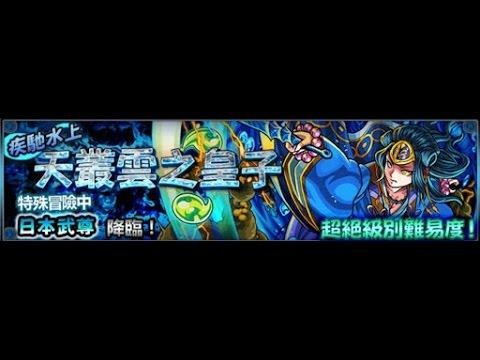 怪物彈珠-水超絕:《疾馳水上天叢雲之皇子》無課金超速通關攻略 - YouTube