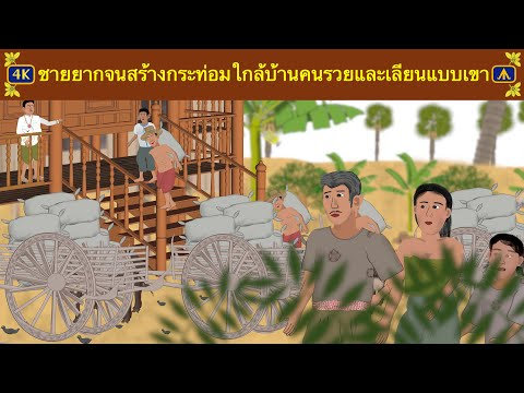 ชายยากจนสร้างกระท่อมใกล้บ้านคนรวยและเลียนแบบเขา 4K #ThaiFairyTales