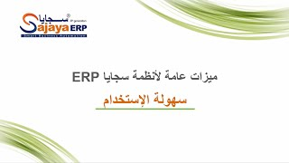 Explore... how easy Sajaya ERP is ?