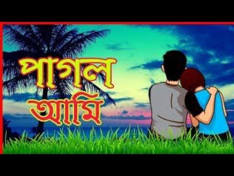 Choker Vetor Bristi Jhore || Tui Chara Ek Ekta Din || Bengali Heart Touching Whatsapp Status