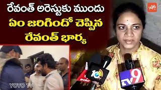 Revanth Reddy Wife Geetha Responds on Arrest | Telangana Congress | Kodangal | YOYO TV Channel