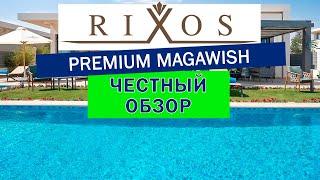 Обзор отеля Rixos Premium Magawish Египет Хургада