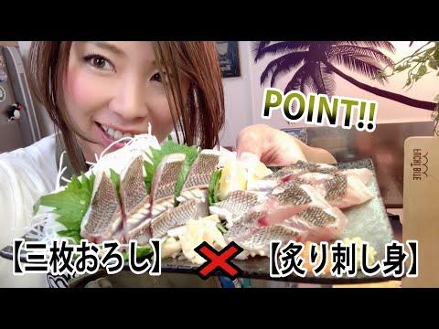 【イサキ】美味しい食べ方はこれ!三枚おろしからの炙り刺し身!失敗しにくいポイント紹介します☆【魚料理】 ▶9:02