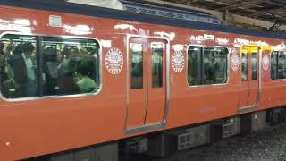 中央線E233系 中央線130周年オレンジラッピング車 発車