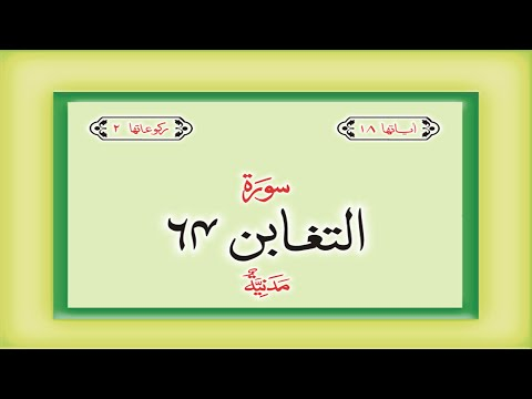 Surah 64 Chapter 64 At Taghabun HD complete Quran with Urdu Hindi translation