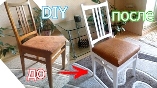#DIY реставрация мебели, реставрация стульчика  chair restoration, Как сделать стул своими руками
