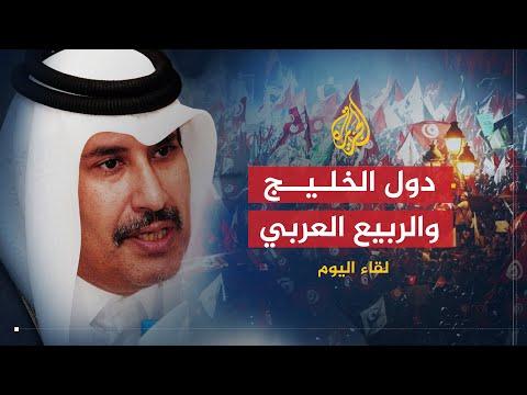 لقاء اليوم الشيخ حمد بن جاسم بن جبر آل ثاني