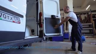 Обшивка фургона защитными панелями
