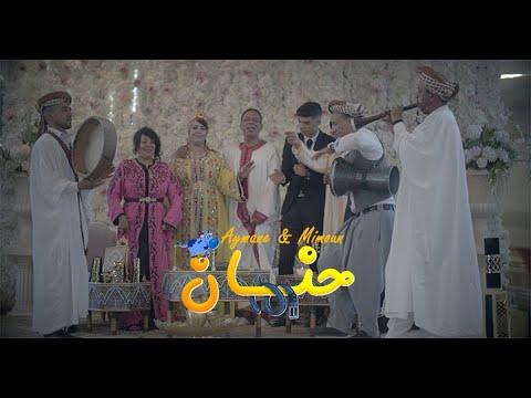 AYMANE  &  MIMOUNE   | Official Vidéo Clip (Hanane)  أيمن حميدي & ميمون