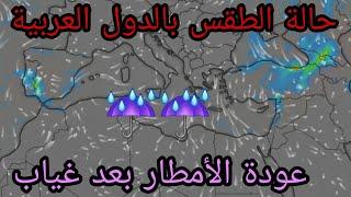 حالة الطقس غدا الخميس 23 شتنبر 2021 بالدول العربية :عودة الأمطار بعد غياب screenshot 3