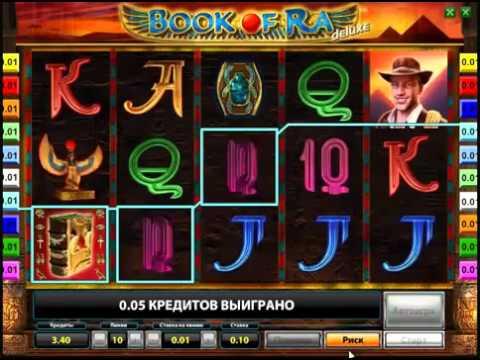 Играть онлайн игровые автоматы книга ра