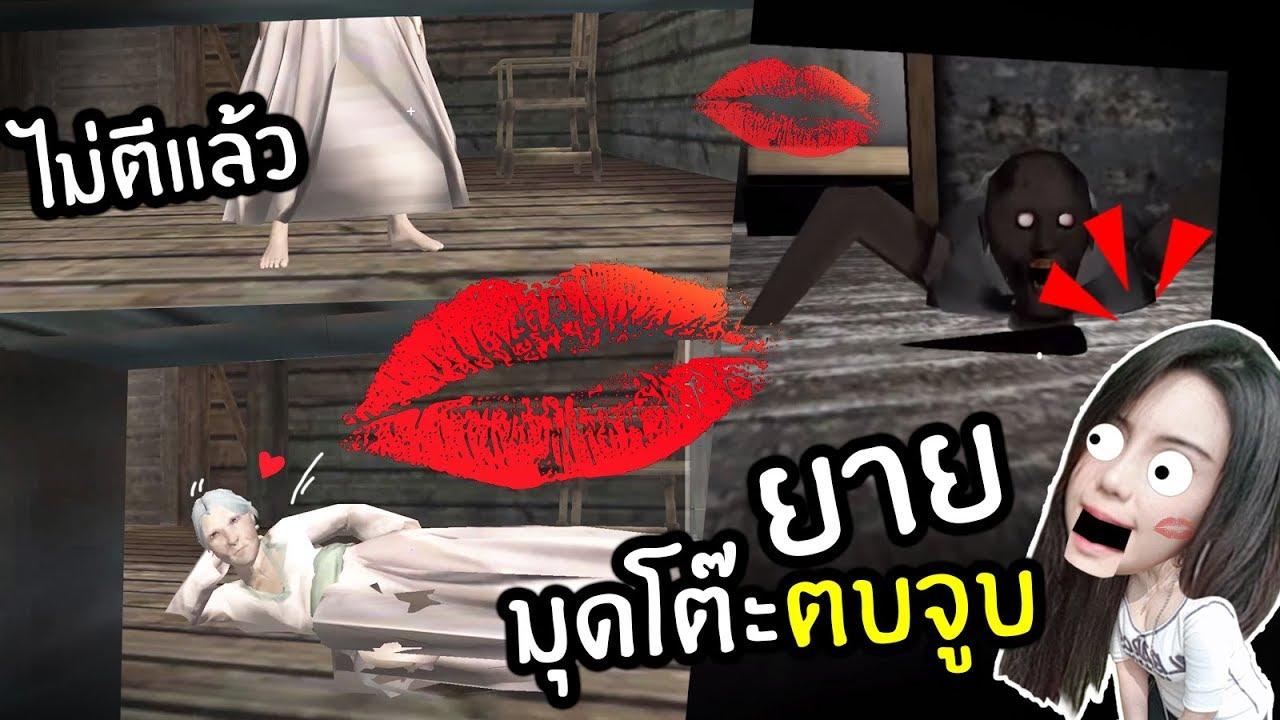 ไม่ตีแล้ว! ยายมุดโต๊ะตบจูบแทน - Granny Kiss - พี่เมย์ DevilMeiji