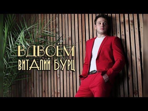 Виталий Бурц - Вдвоем Single