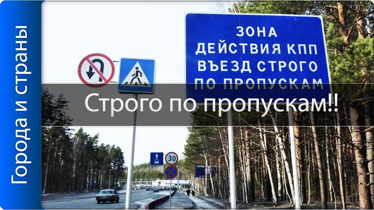Закрытые города России!! ТОП 10 - YouTube