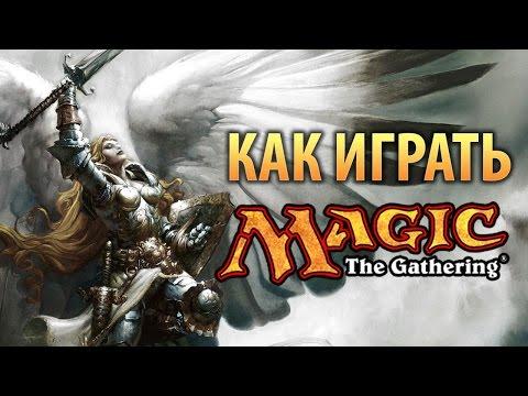 Как играть в Magic: The Gathering