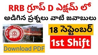 rrb group d 18 september 1st shift exam review in telugu   rrb group d exam 18 1st shift analysis
