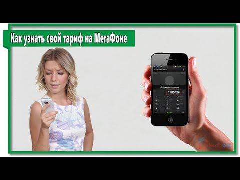 Как узнать какой тариф у меня на мегафоне